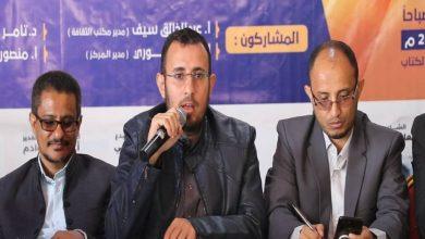 صورة اليمن :المركز المدني للدراسات يقيم ندوة إشهار المركز ضمن فعاليات معرض الكتاب في تعز
