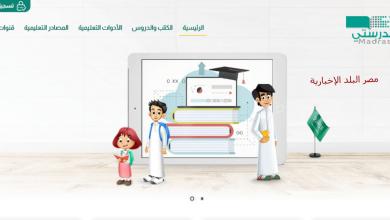 صورة كيفية تسجيل إثبات حضور فى منصة مدرستي التعليمية في السعودية backtoschool