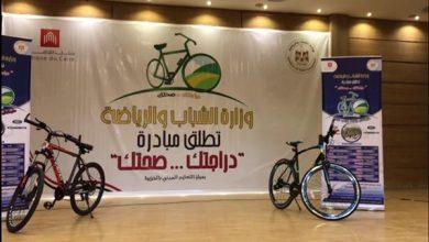 صورة غداً ..الشباب والرياضة تعلن عن أكواد الدفع لمبادرة دراجتك صحتك