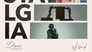 """صورة معرض """"نوستالجيا"""" يجمع أربعة من كبار التشكيليين في رحاب جاليري ديمي .. السبت"""