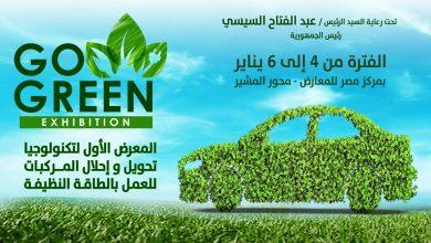 صورة غداً انطلاق المعرض الاول لتكنولوجيا تحويل واحلال المركبات للعمل بالطاقة النظيفة بمركز مصر للمعارض الدولية