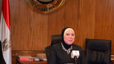 صورة وزيرة التجارة والصناعة تصدر قراراً باستمرار وقف تصدير الفول بكافة انواعه لمدة ٣ أشهر