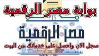 صورة تعرف على خدمات الشهر العقاري الإلكترونية / إطلاق خدمات مصر الرقمية المقدمة من خلال الموقع digital.gov.eg