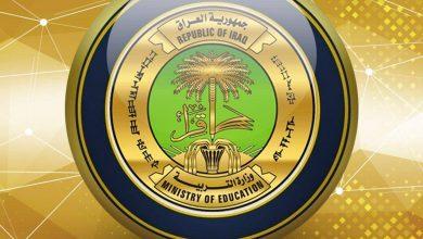 صورة ننشر الجدول الخاص بالامتحانات التمهيدية للعام الدراسي 2020 – 2021 العراق