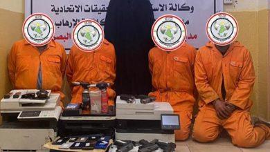 صورة العراق: القبض على عصابة تقوم بتزييف العملة المحلية والأجنبية في البصرة