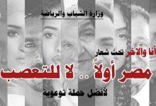 صورة شروط مسابقة (انا والاخر) لإختيار أفضل حملة توعوية تحت شعار مصر أولاً ….لا للتعصب