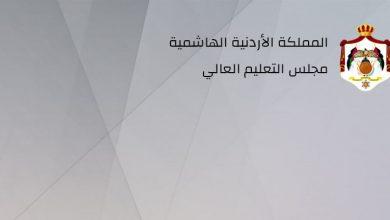 صورة تعرف على .أهم قرارات مجلس التعليم العالي الأردني
