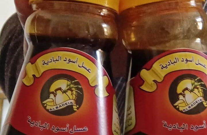 مصنع عسل أسود