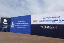 صورة إقامة حديقة مركزية مجانية للمواطنين بكفر الشيخ على مساحة كيلو