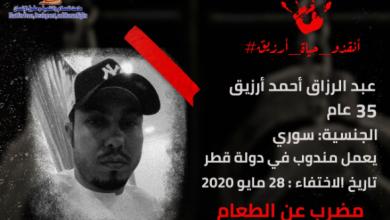 صورة ماعت :مواطن سوري محتجز في قطر يعلن إضرابه عن الطعام بسبب سوء المعاملة والتعذيب