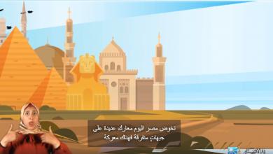 صورة دار الإفتاء في موشن جرافيك:مصر تخوض معارك عديدة على جبهات متفرقة