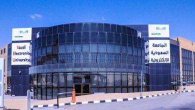 صورة تعرف على خطوات التسجيل وشروط القبول في الجامعة السعودية الالكترونية