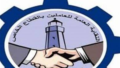"""صورة نقابة القطاع الخاص تطالب بالتحقيق في قرار تصفية """"الحديد والصلب"""""""