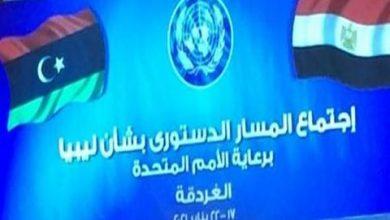 صورة مصر ترحب بالاتفاق الذى توصل إليه الأطراف الليبية فى إطار المسار الدستوري