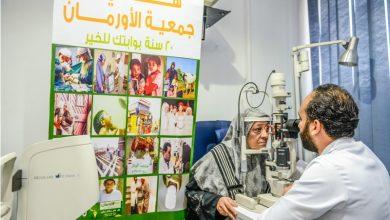 صورة نحو 209 ألف عملية عيون انجازات الأورمان في دعم علاج المرضى الغير القادرين بمحافظات الجمهورية المختلفة
