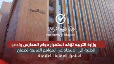صورة العراق :استمرار دوام المدارس وتدعو الطلبة الى الابتعاد عن المواقع المزيفة لضمان استمرار العملية التعليمية