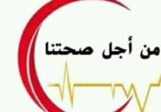 صورة كشف مجاني …الصحة تطلق قوافل طبية يومي الأربعاء والخميس المقبلين