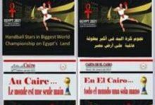 """صورة """"رسالة القاهرة"""" عدد خاص بمناسبة استضافة مصر بطولة كرة اليد"""