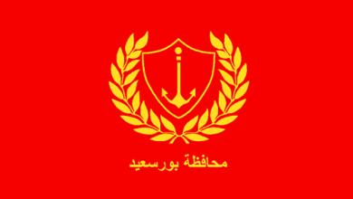 صورة تعرف على أسماء المسئولين بمحافظة بور سعيد الذين لهم صفة الضبطية القضائية
