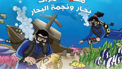 صورة مكتبة الإسكندرية تصدر أول قصة للأطفال باللغة العربية حول التراث الثقافي المغمور بالمياه