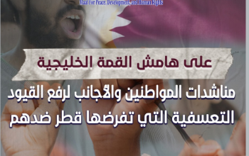 صورة على هامش القمة الخليجية.. ماعت تستعرض بعض الحالات التي تم توثيقها ضمن إطار الحرمان التعسفي من الحرية بقطر