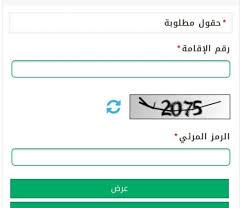 صورة رابط الاستعلام عن صلاحية الاقامة وافد 1442 برقم الهوية عبر منصة ابشر للجوازات..السعودية
