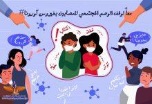 صورة عقيل: ماعت تستمر في دعمها المجتمعي لمواجهة تداعيات جائحة كورونا