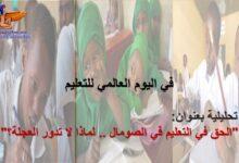 صورة في اليوم العالمي للتعليم.. ماعت تنشر دراسة عن التعليم في الصومال