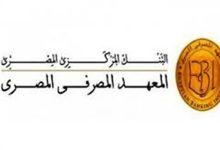 """صورة المعهد المصرفي المصري يُعلن إطلاق شراكته مع مؤسسة """" Go1″"""