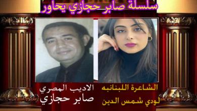 صورة صابر حجازي يحاور الشاعرة اللبنانية لودي شمس الدين
