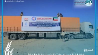 صورة بتمويل كويتي جمعية الهلال الأحمر الكويتي .. تقدم مايقارب ٩ طن من المساعدات الاغاثية