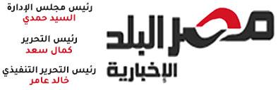 مصر البلد الاخبارية