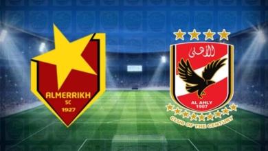 صورة موعد مباراة الأهلي والمريخ السوداني في دوري أبطال إفريقيا