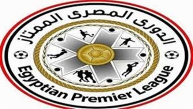 صورة موعد مباريات اليوم الخميس في الدوري المصري الممتاز