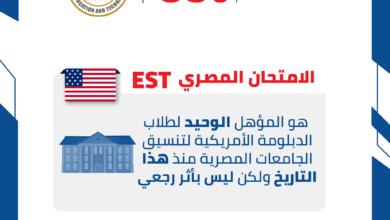 صورة وزارة التعليم : الامتحان المصري EST أصبح هو المؤهل الوحيد لطلاب الدبلومة الامريكية