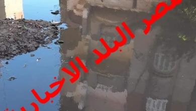 صورة شكوى من غرق شوارع قرية جناج بمياه الأمطار فى بسيون