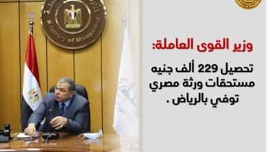صورة سعفان : تحصل 229 ألف جنيه مستحقات ورثة مصري توفي بالرياض