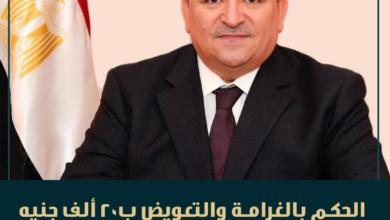صورة الحكم بالغرامة والتعويض ب20 ألف جنيه فى قضية سب وقذف وزير الدولة للإعلام