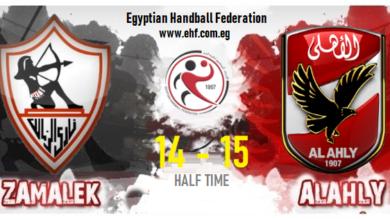 صورة فى قمة كرة اليد المصرية..الأهلي يتقدم على الزمالك  15 – 14 فى الشوط الأول