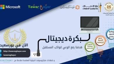 صورة بكرة ديجيتال لأبناء محافظة بورسعيد..مبادرة قومية لتنمية القدرات الرقمية للشباب