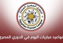 صورة مواعيد مباريات اليوم في الدوري المصري