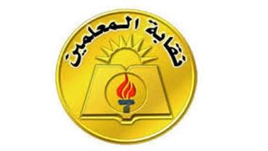 صورة نقابة المعلمين تعلن صرف دفعة المعاشات المقررة للورثة