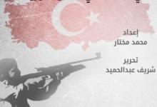 صورة تورط تركيا في تجنيد الأطفال من المناطق التي تحتلها في شمال سوريا