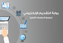 صورة موعد التقديم في برامج الدراسات العليا جامعة الإمام محمد بن سعود