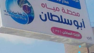 صورة رئيس مياه القناة : افتتاح محطة أبوسلطان قريبا
