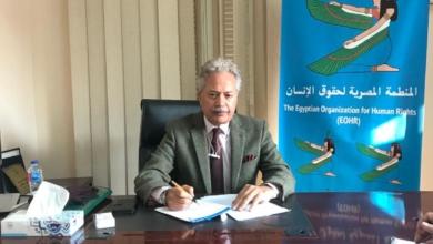صورة رئيس المنظمة المصرية لحقوق الإنسان : نجهز للتحرك دوليا بخصوص حقوق الإنسان المصرى فى المياه