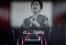 """صورة """" في مشروعها الغنائي الأول تقدم ميدلي لأم كلثوم وأنغام ونانسي ونجوم الخليج"""
