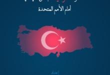 صورة تقرير جديد لمؤسسة ماعت يرصد أوضاع حقوق الإنسان في تركيا خلال عام 2020