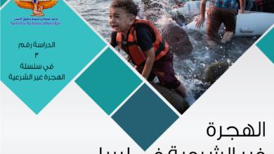 صورة ماعت تستكمل سلسلة دراسات الهجرة غير الشرعية بدراسة جديدة عن ليبيا