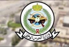 صورة تعرف على وظائف وزارة الحرس الوطني 1442 وشروط وموعد التقديم